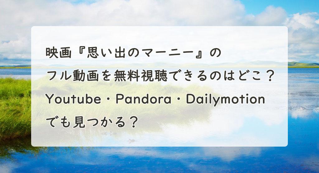 映画『思い出のマーニー』の配信動画を無料フルで視聴できるのはどこ?Youtube・Pandora・Dailymotionでも見つかる??