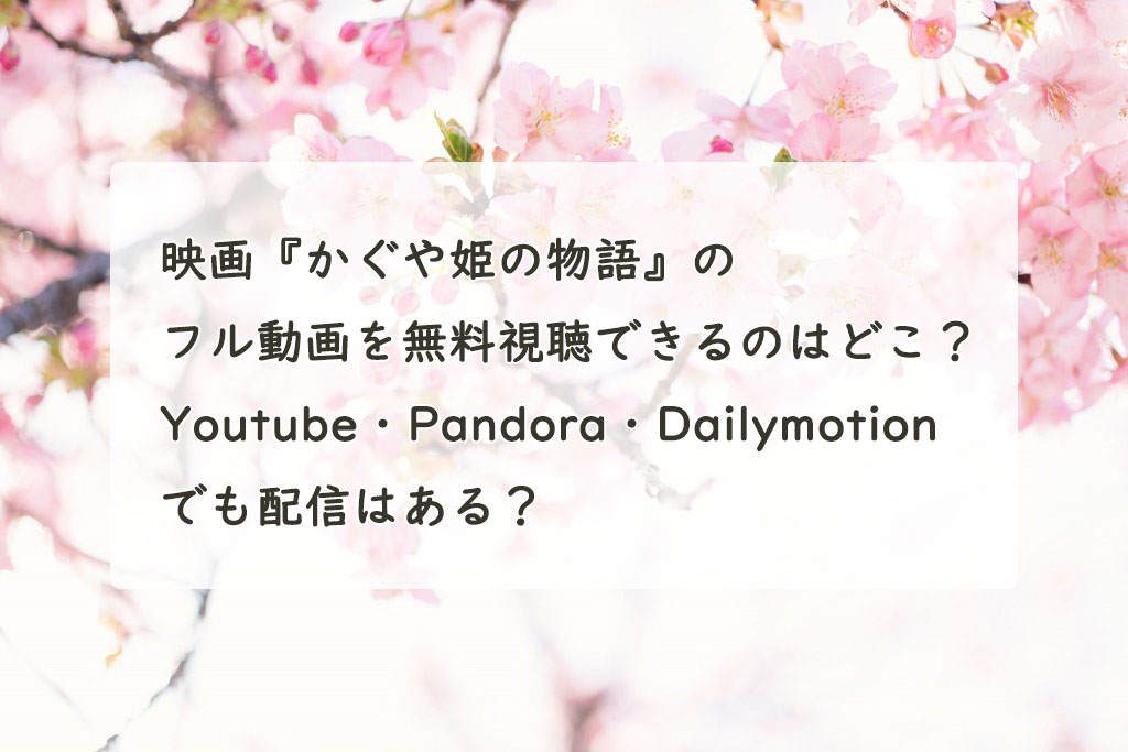 映画『かぐや姫の物語』の配信動画を無料フルで視聴できるのはどこ?Youtube・Pandora・Dailymotionでも見つかる?