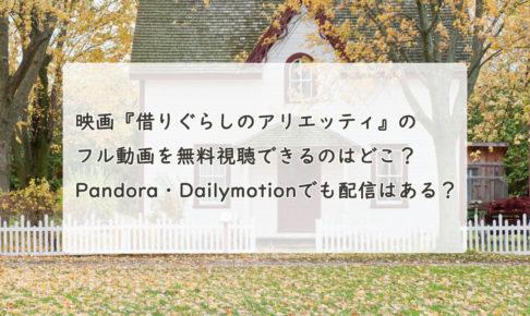 映画『借りぐらしのアリエッティ』の配信動画を無料フルで視聴できるのはどこ?Youtube・Pandora・Dailymotionでも見つかる??