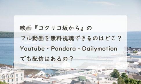 映画『コクリコ坂から』のフル動画を無料視聴できるのはどこ?youtube・Pandora・Dailymotionでも配信はあるの?
