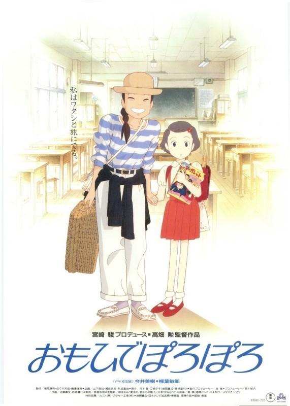 (C)1991 岡本螢・刀根夕子・GNH