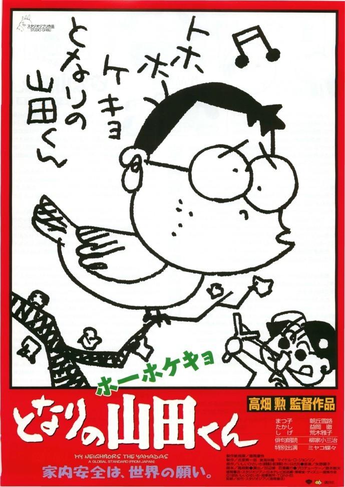 (C)1999 いしいひさいち・畑事務所・Studio Ghibli・NHD