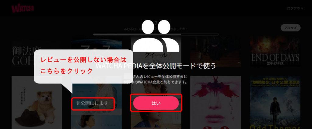 動画配信サービス・WATCHA(ウォッチャ)にアカウント登録