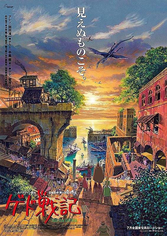 (C)2006 Studio Ghibli・NDHDMT