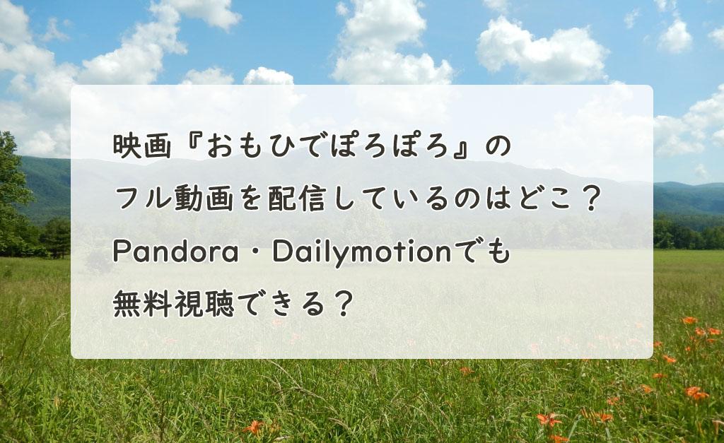 映画『おもひでぽろぽろ』の フル動画を配信しているのはどこ? Pandora・Dailymotionでも 無料視聴できる?
