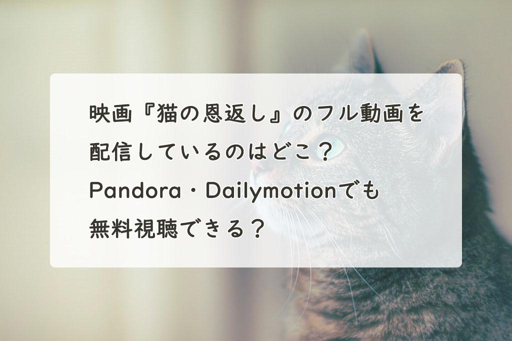 映画『猫の恩返し』のフル動画を 配信しているのはどこ? Pandora・Dailymotionでも 無料視聴できる?