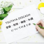 TSUTAYA DISCASの登録・削除・機能・知識についてのまとめ