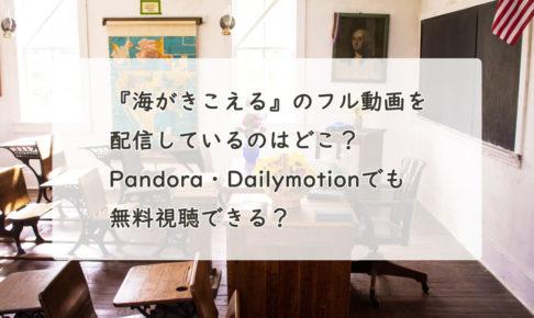 『海がきこえる』のフル動画を 配信しているのはどこ? Pandora・Dailymotionでも 無料視聴できる?