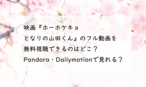 映画『ホーホケキョ となりの山田くん』のフル動画を 無料視聴できるのはどこ? Pandora・Dailymotionで見れる?