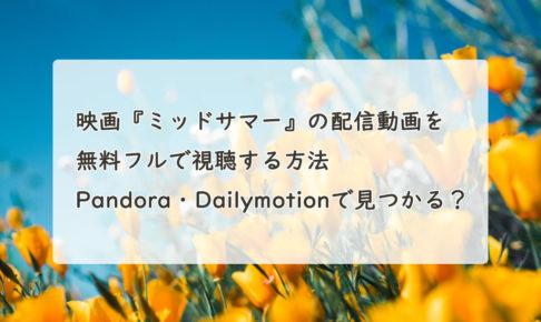 映画『ミッドサマー』の配信動画を無料フルで視聴する方法 Pandora・Dailymotionで見つかる?
