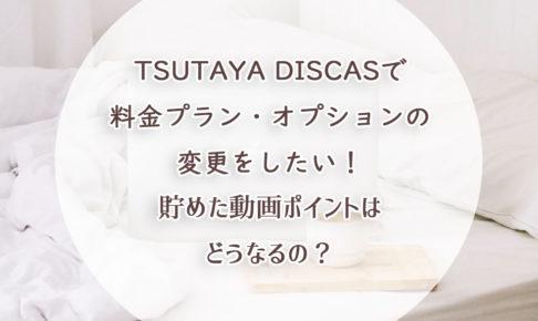 TSUTAYA DISCASで料金プラン・オプションの変更したい!貯めた動画ポイントはどうなるの?
