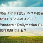 『ゲド戦記』のフル動画を 配信しているのはどこ? Pandora・Dailymotionでも 無料視聴できる?